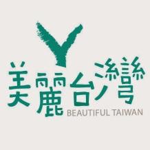 beautiful taiwan volunteereng Association